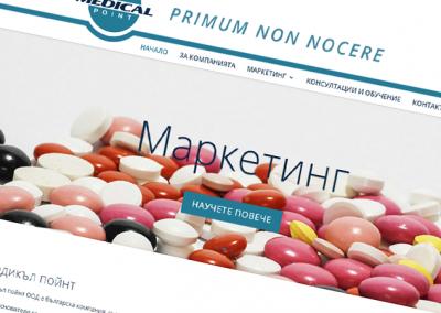 Дизайн на уебсайт за фармацефтична фирма