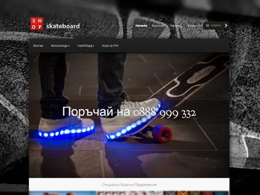 Изработка на електронен магазин за Skateboard.bg