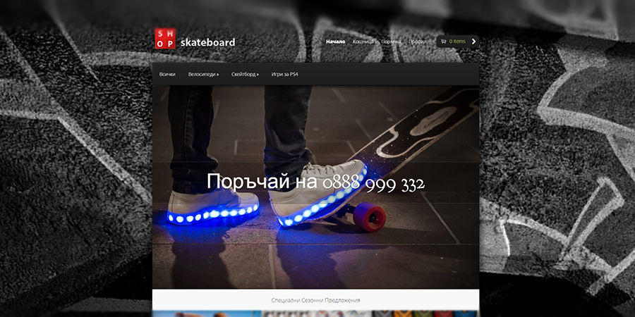 E-commerce website for skateboard.bg