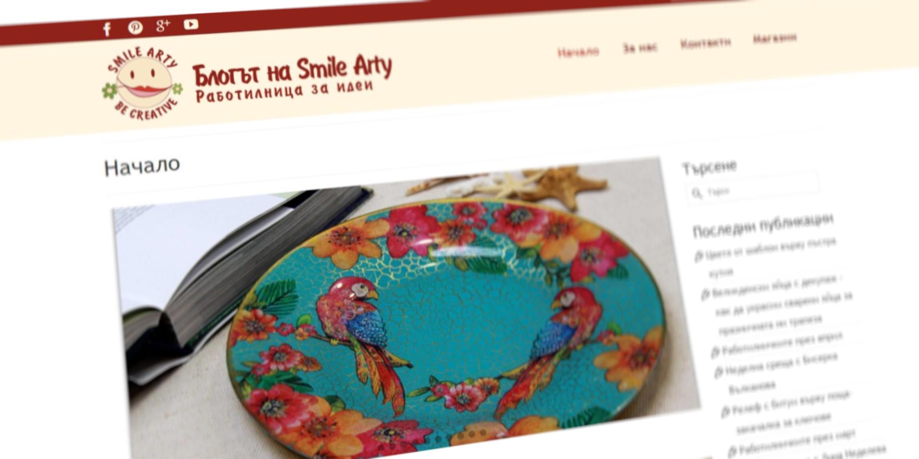 Блогът на Smile Arty