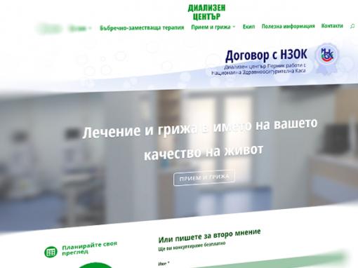 Медицински сайт за диализен център в Перник