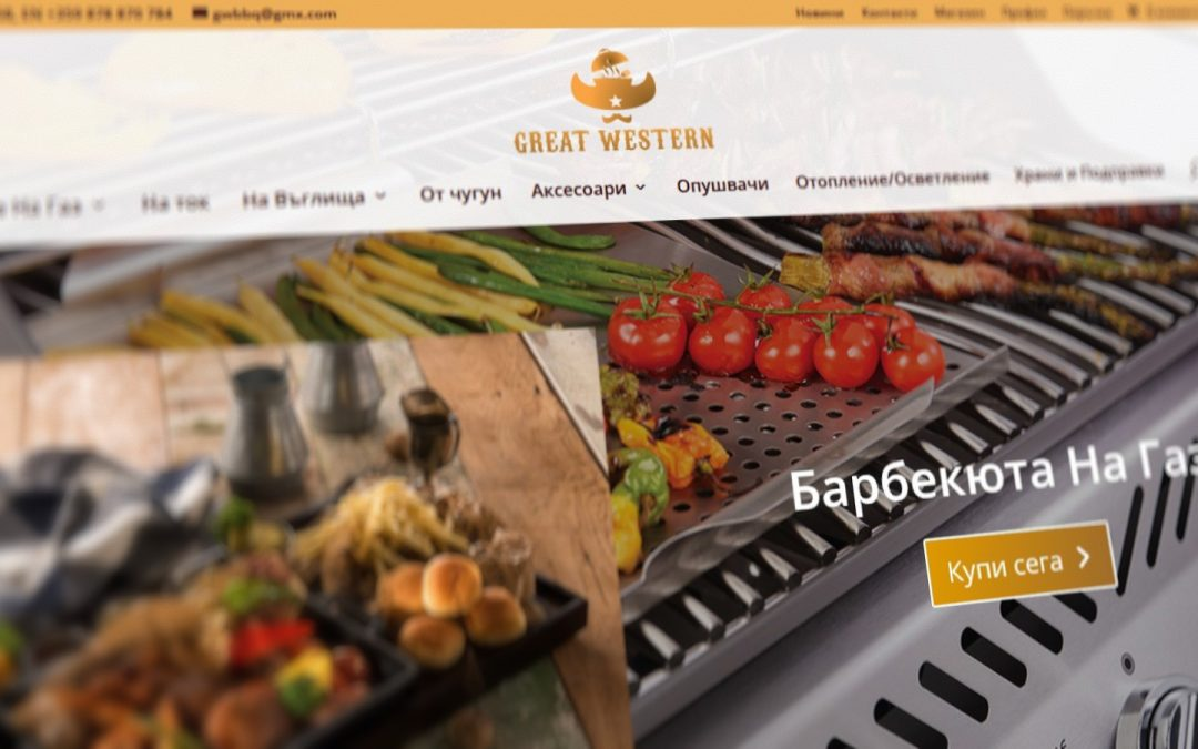 Great Western BBQ – електронен магазин