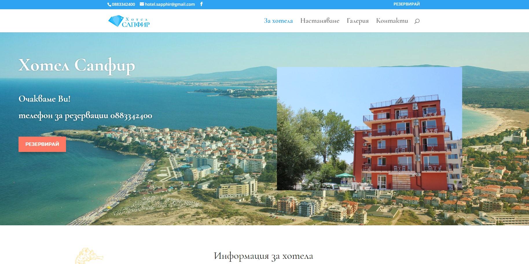 hotelsapfir